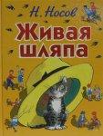 Николай Носов - Живая шляпа (2007) MP3
