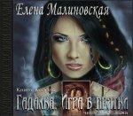 Елена  Малиновская - Гадалка. Игра в прятки (2014) MP3