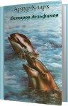 Артур Кларк - Остров дельфинов (2013) MP3