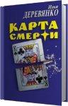 Илья Деревянко - Карта Смерти (2014) MP3