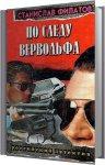 Станислав Филатов - По Следу Вервольфа (2013) MP3