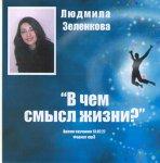 Людмила Зеленкова  - В чем смысл жизни? (2011) MP3
