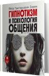 Пётр Зорин - Гипнотизм И Психология Общения (2014) MP3
