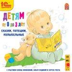 Детям от 0 до 3 лет. Сказки, потешки, колыбельные (2009) MP3