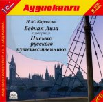 Николай Михайлович Карамзин  - Бедная Лиза. Письма русского путешественника (2006) MP3