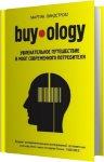 Мартин Линдстром - Buyology: увлекательное путешествие в мозг современного потребителя (2014) MP3