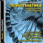 Татьяна Мешкова - Психогенетика (2013) MP3
