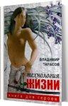 Владимир Тарасов - Технология жизни. Книга для героев (2007) MP3