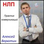 Алексей Верютин - НЛП Практик коммуникаций (2011)  MP3