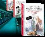 Александра Маринина - Оборванные нити /том 1,2,3/ MP3