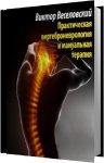 Виктор Веселовский - Практическая вертеброневрология и мануальная терапия (2014) MP3