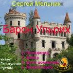 Мельник Сергей - Барон Ульрих (2014) MP3