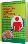 Светлана Иванова - Искусство подбора персонала. Как оценить человека за час (2006) MP3