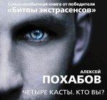 Алексей Похабов  - Четыре касты. Кто вы?  (2013) MP3