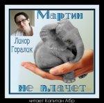 Линор Горалик - Мартин не плачет (2013) MP3