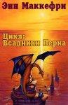 Энн МакКефри - Всадники перна Перна / Полет дракона / Странствия дракона (2012) MP3