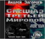 Андрей Загорцев  - Спецназ третьей мировой. Русские козыри (2014) MP3