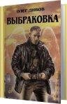 Олег Дивов - Выбраковка (2005) MP3