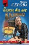 Марина Серова  - Казино ты мое, казино (2014)