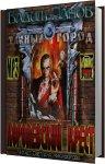 Вадим Панов - Королевский крест (2012) MP3