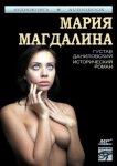 Даниловский Густав - Мария Магдалина (2014) MP3