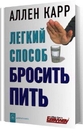 Что представляет кодировка от алкоголя