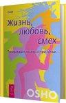 Раджниш Ошо - Жизнь, любовь, смех (2014) MP3