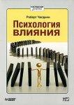 Роберт Чалдини - Психология влияния (2007) MP3