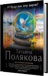 Татьяна Полякова - И Буду Век Ему Верна? (2014) MP3