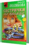 Татьяна Полякова - Черта с два. Сестрички не промах (2005) MP3