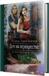 Милена Завойчинская - Дом на перекрестке 1-3 (2014) MP3