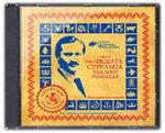 Леонид Филатов - Сказ про Федота-стрельца, удалого молодца (1988) MP3