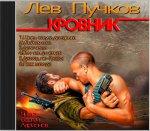 Лев Пучков - Кровник /цикл Кровник/ (2014) MP3