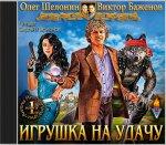 Олег Шелонин - Ангелы Миллениума 1, Ангелы Миллениума. Игрушка на удачу (2014) MP3