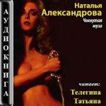 Чокнутая муза / Наталья Александрова / (2014) mp3