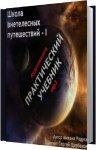 Михаил Радуга - Школа внетелесных путешествий. Практический учебник (2009) MP3