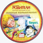 Золотые колыбельные для детей (2013)