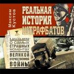 Реальная история штрафбатов / Максим Кустов / (2013) mp3
