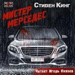 Стивен Кинг – Мистер Мерседес (2014) MP3