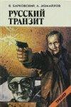 Русский транзит /  Барковский Вячеслав, Измайлов Андрей / (2014) mp3