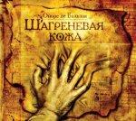Оноре де Бальзак - Шагреневая кожа (2010) MP3