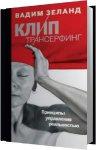 Вадим Зеланд - Клип трансерфинг (2013) MP3