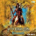 Артур Конан Дойл  - Изгнанники (2014) MP3