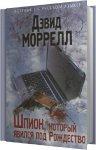 Дэвид Моррелл - Шпион, который явился под Рождество (2014) MP3