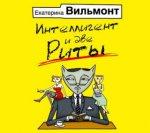 Екатерина Вильмонт  - Интеллигент и две Риты (2014) MP3