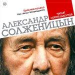 Александр Солженицын  - Красное колесо. Узел I. Август четырнадцатого (2014) MP3