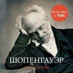 Пол Стретерн - Шопенгауэр (2014) MP3