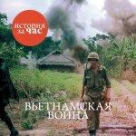 Нейл Смит - Вьетнамская война (2014) MP3