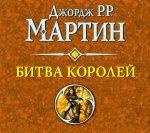 Джордж Мартин - Битва королей (2014) MP3