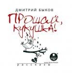Дмитрий Быков - Прощай, кукушка (сборник) (2014) MP3
